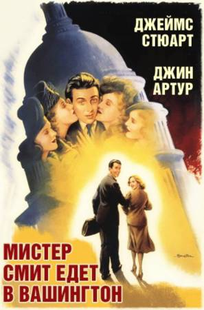Мистер Смит едет в Вашингтон / Mr. Smith Goes to Washington