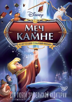 Меч в камне / The Sword in the Stone