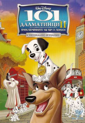101 далматинец 2:  Приключения Патча в Лондоне (видео) / 101 Dalmatians II: Patchs London Adventure