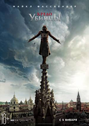 Кредо убийцы / Assassins Creed