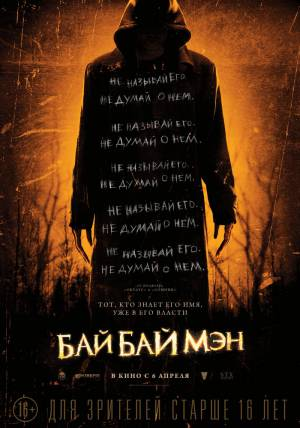 БайБайМэн / The Bye Bye Man