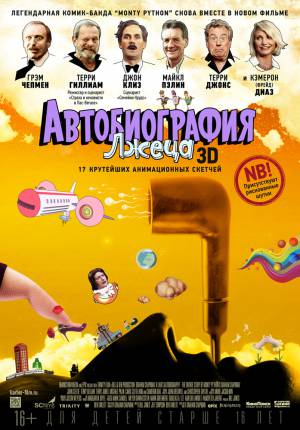 Автобиография лжеца / A Liars Autobiography: The Untrue Story of Monty Pythons Graham Chapman