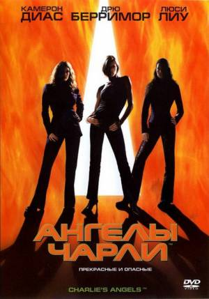 Ангелы Чарли / Charlies Angels