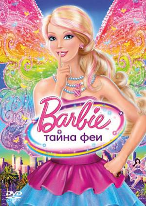 Барби: Тайна феи (видео) / Barbie: A Fairy Secret