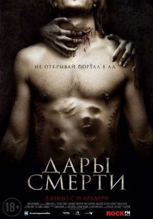 Дары смерти / The Devils Candy