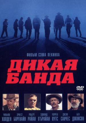 Дикая банда / The Wild Bunch