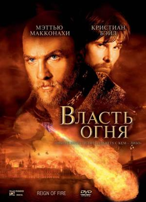 Власть огня / Reign of Fire