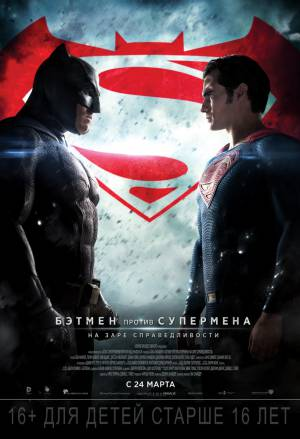 Бэтмен против Супермена: На заре справедливости (театральная версия) / Batman v Superman: Dawn of Justice (Theatrical)