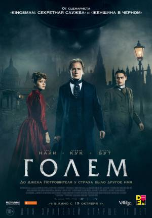 Голем / The Limehouse Golem