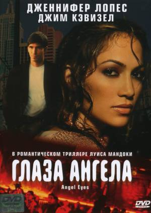 Глаза ангела / Angel Eyes