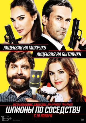 Шпионы по соседству / Keeping Up with the Joneses