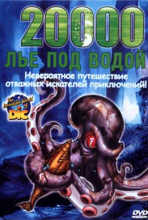 20000 лье под водой (ТВ) / 20.000 Leagues Under the Sea