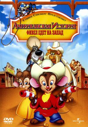 Американская история 2: Фивел едет на Запад / An American Tail: Fievel Goes West