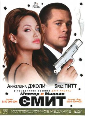 Мистер и миссис Смит (театральная версия) / Mr. & Mrs. Smith (Theatrical)