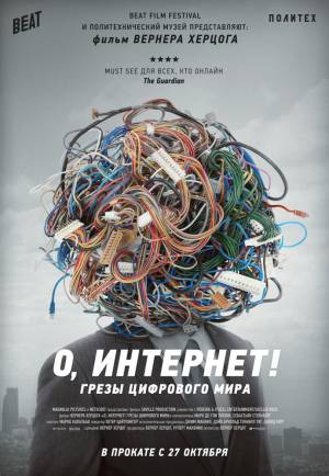 О, Интернет! Грезы цифрового мира / Lo and Behold, Reveries of the Connected World