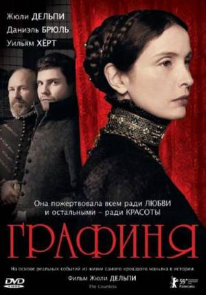Графиня / The Countess