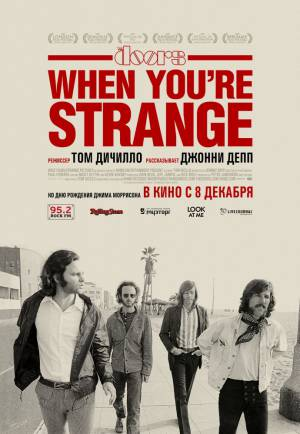 The Doors: Когда ты странный / The Doors: When Youre Strange