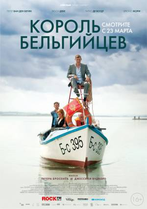 Король бельгийцев / King of the Belgians