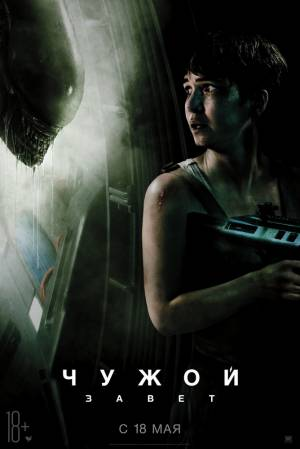 Чужой: Завет / Alien: Covenant