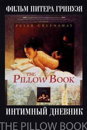 Интимный дневник / The Pillow Book