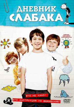 Дневник слабака / Diary of a Wimpy Kid