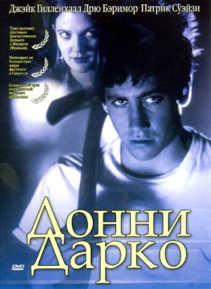 Донни Дарко (режиссерская версия) / Donnie Darko (Directors Cut)