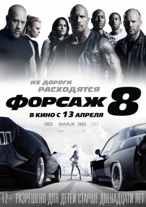 Форсаж 8 / The Fate of the Furious