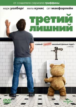 Третий лишний (расширенная версия) / Ted (Unrated)