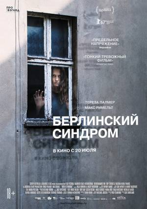 Берлинский синдром / Berlin Syndrome