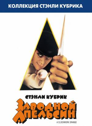 Заводной апельсин / A Clockwork Orange