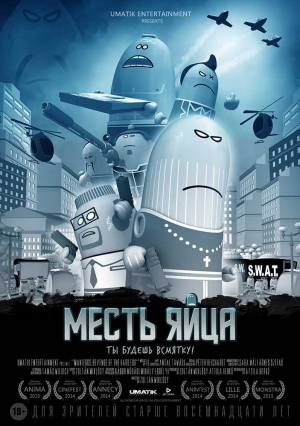 Месть яйца / Manieggs: Revenge of the Hard Egg