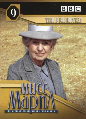 Мисс Марпл Агаты Кристи 1984-1992 / Agatha Christies Miss Marple