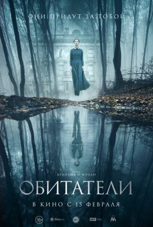 Обитатели / The Lodgers