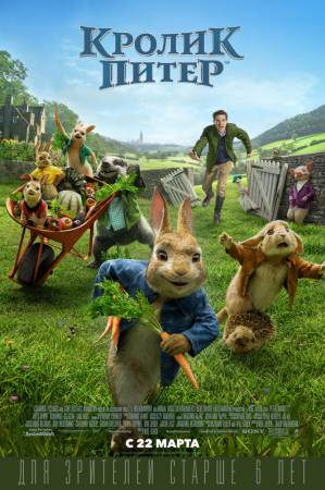 Кролик Питер / Peter Rabbit