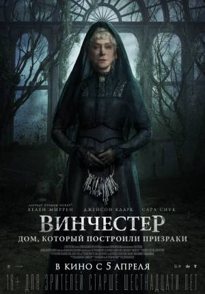 Винчестер. Дом, который построили призраки / Winchester: The House that Ghosts Built
