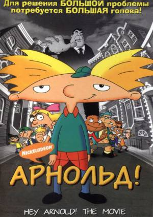 Арнольд! / Hey Arnold! The Movie
