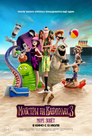 Монстры на каникулах 3: Море зовет / Hotel Transylvania 3: Summer Vacation