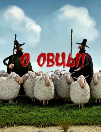 О овцы! / Oh Sheep!