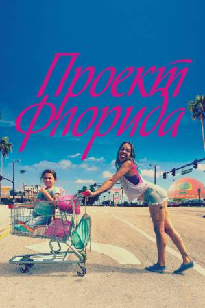 Проект Флорида / The Florida Project