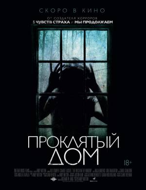 Проклятый дом / The Witch in the Window