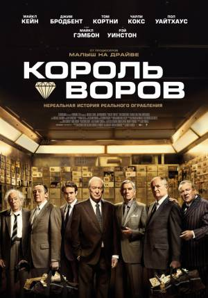 Король воров / King of Thieves