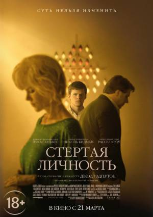 Стертая личность / Boy Erased